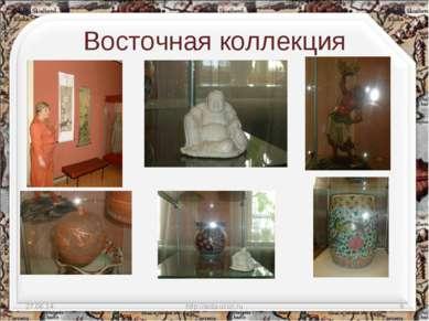Восточная коллекция * http://aida.ucoz.ru * http://aida.ucoz.ru