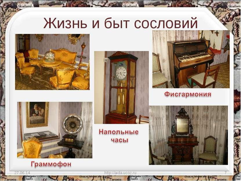 Жизнь и быт сословий * http://aida.ucoz.ru * http://aida.ucoz.ru