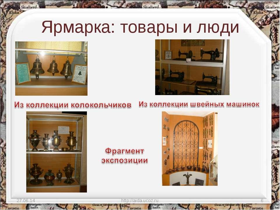 Ярмарка: товары и люди * http://aida.ucoz.ru * http://aida.ucoz.ru