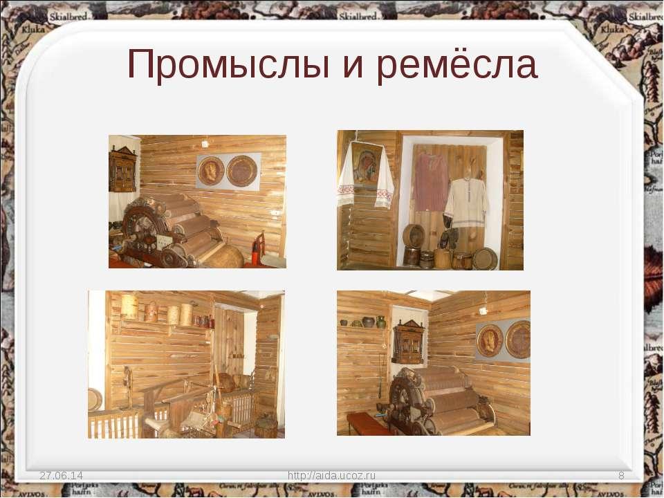 Промыслы и ремёсла * http://aida.ucoz.ru * http://aida.ucoz.ru