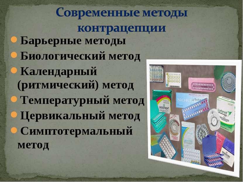 Барьерные методы Биологический метод Календарный (ритмический) метод Температ...