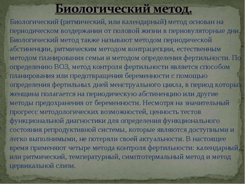 Биологический (ритмический, или календарный) метод основан на периодическом в...