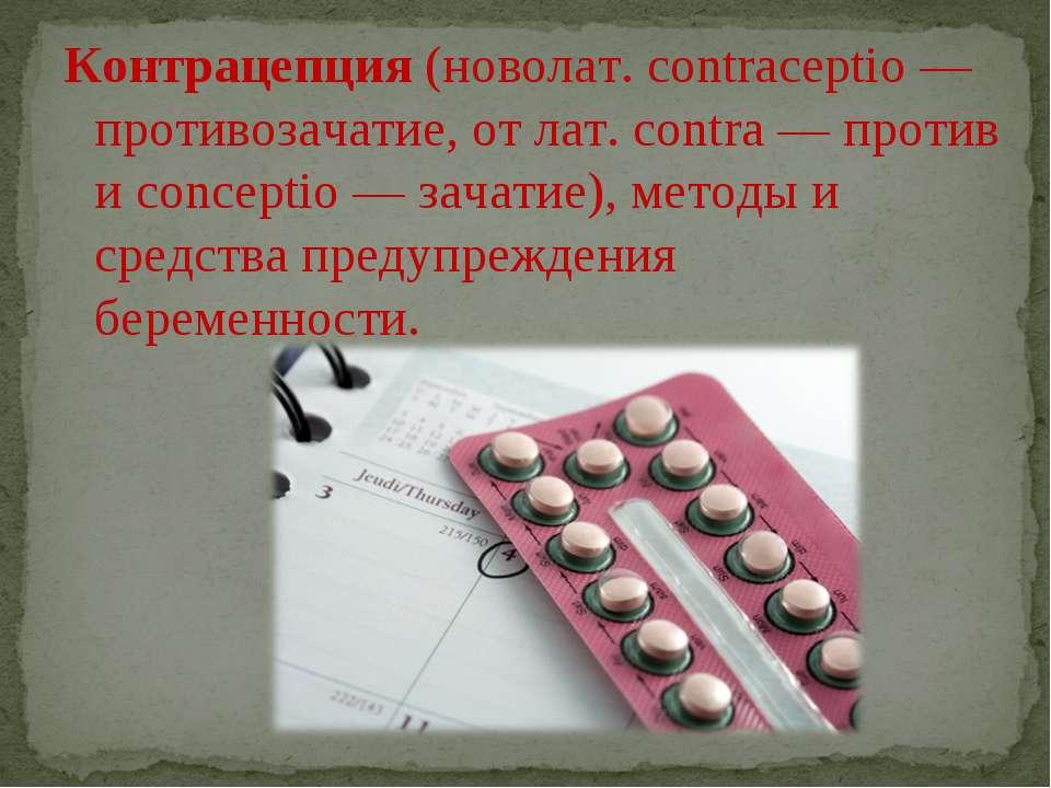 Контрацепция (новолат. contraceptio — противозачатие, от лат. contra — против...