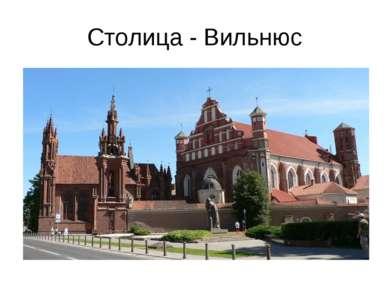 Столица - Вильнюс