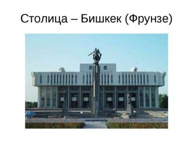 Столица – Бишкек (Фрунзе)