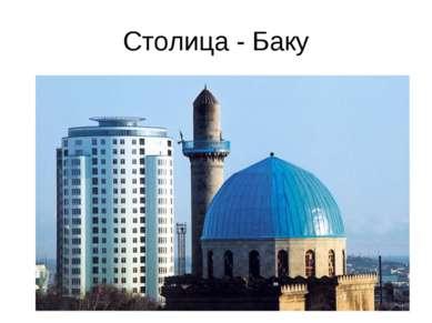 Столица - Баку
