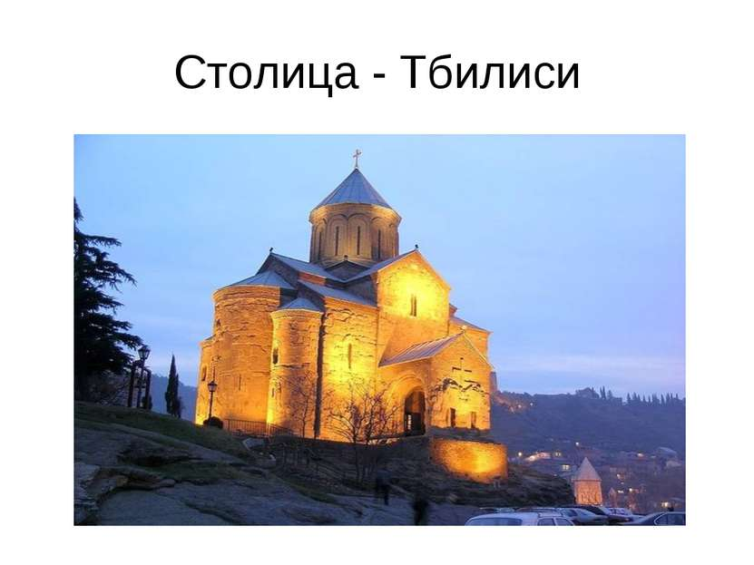 Столица - Тбилиси