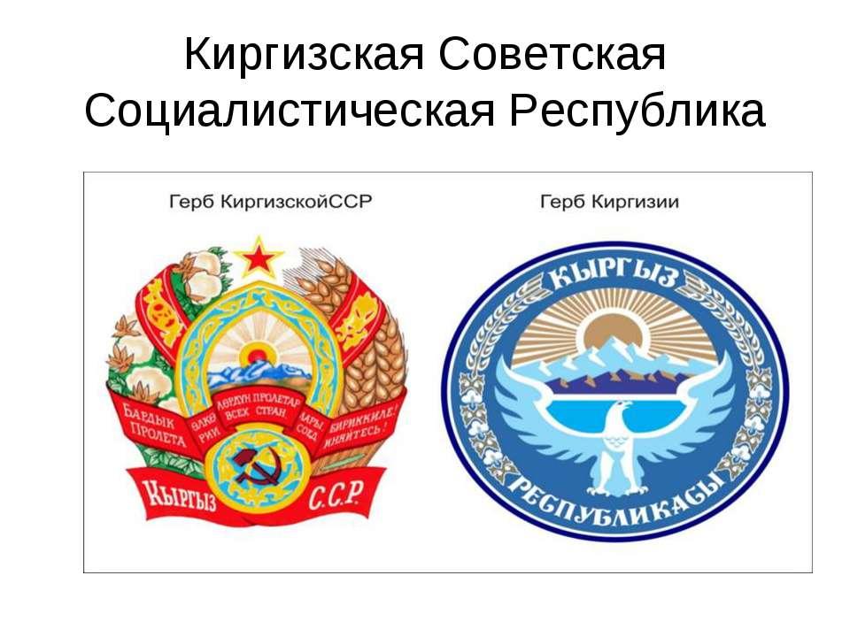 Киргизская Советская Социалистическая Республика