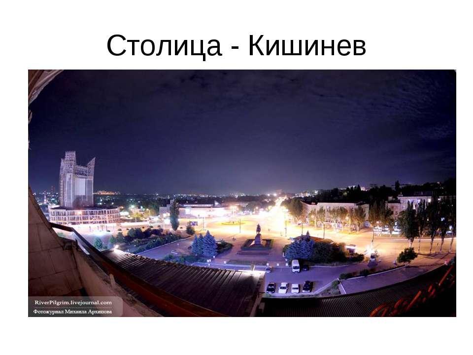 Столица - Кишинев