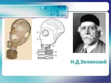 Н.Д.Зелинский