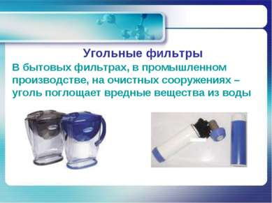 Угольные фильтры В бытовых фильтрах, в промышленном производстве, на очистных...