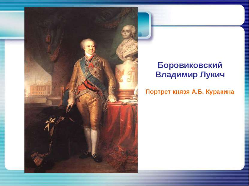 Боровиковский Владимир Лукич Портрет князя А.Б. Куракина