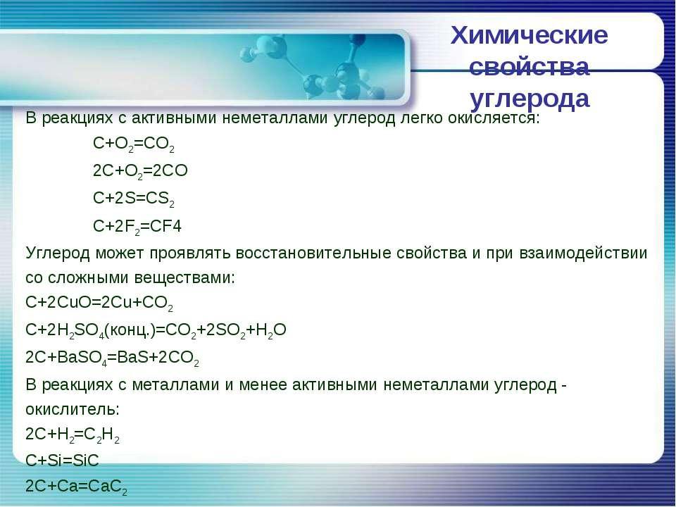 Химические свойства углерода В реакциях с активными неметаллами углерод легко...