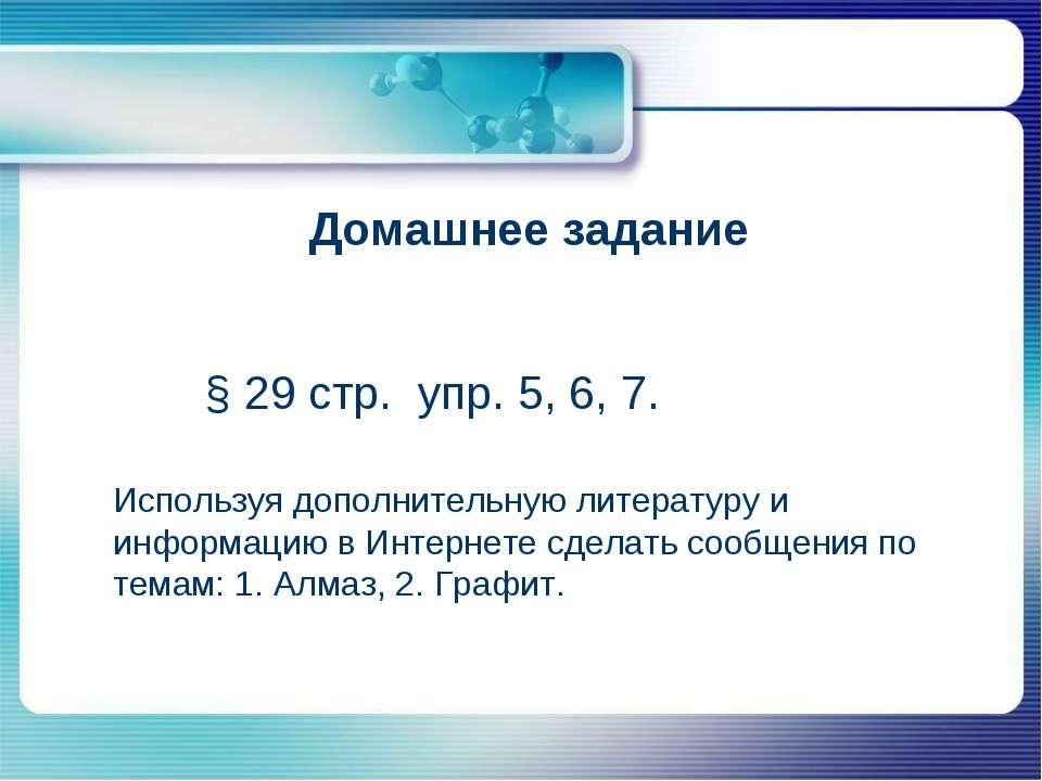 Домашнее задание § 29 стр. упр. 5, 6, 7. Используя дополнительную литературу ...