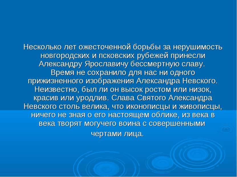 Несколько лет ожесточенной борьбы за нерушимость новгородских и псковских руб...