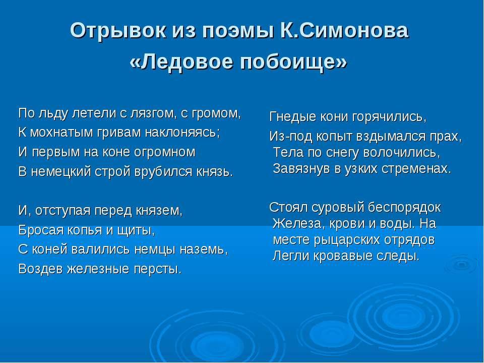 Отрывок из поэмы К.Симонова «Ледовое побоище» По льду летели с лязгом, с гром...