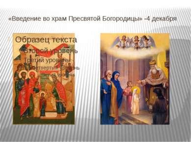 «Введение во храм Пресвятой Богородицы» -4 декабря