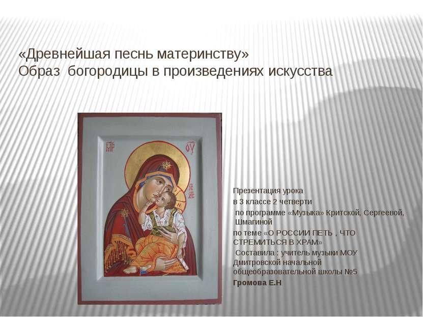 «Древнейшая песнь материнству» Образ богородицы в произведениях искусства Пре...