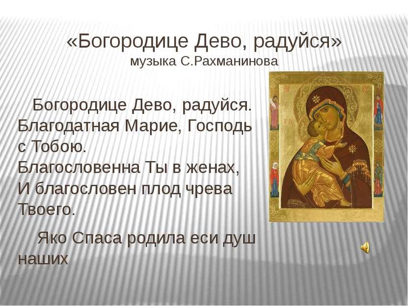 «Богородице Дево, радуйся» музыка С.Рахманинова Богородице Дево, радуйся. Бла...