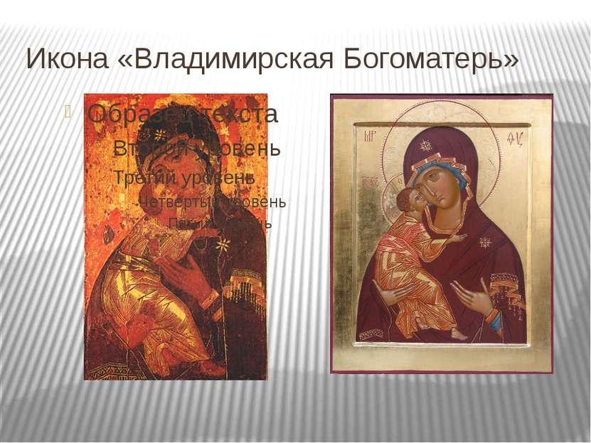 Икона «Владимирская Богоматерь»