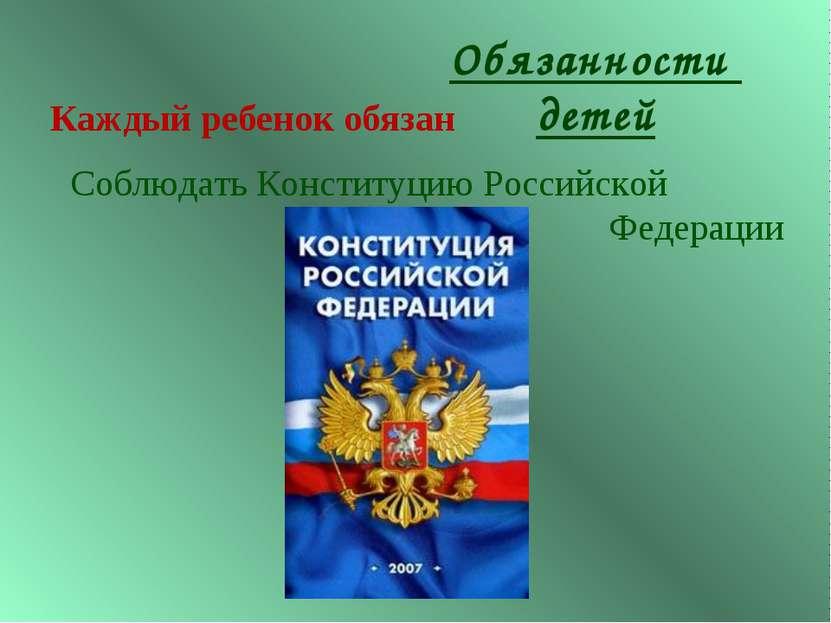 Соблюдать Конституцию Российской Федерации Обязанности детей Каждый ребенок о...