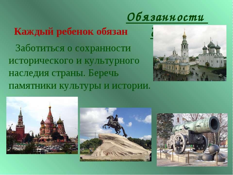 Заботиться о сохранности исторического и культурного наследия страны. Беречь ...