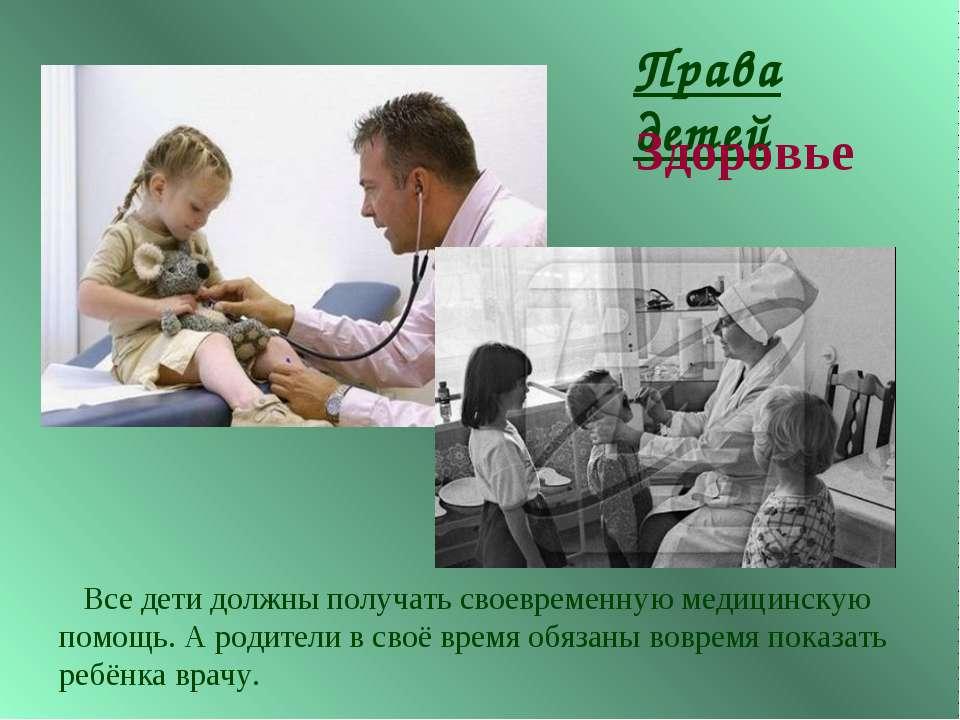 Все дети должны получать своевременную медицинскую помощь. А родители в своё ...