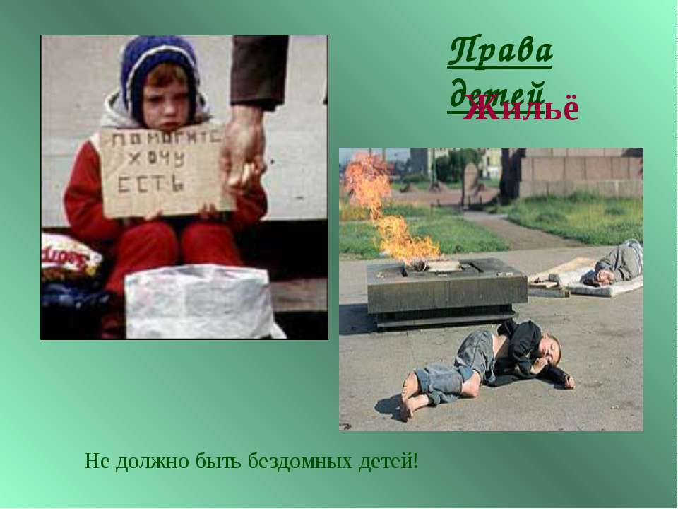 Права детей Жильё Не должно быть бездомных детей!