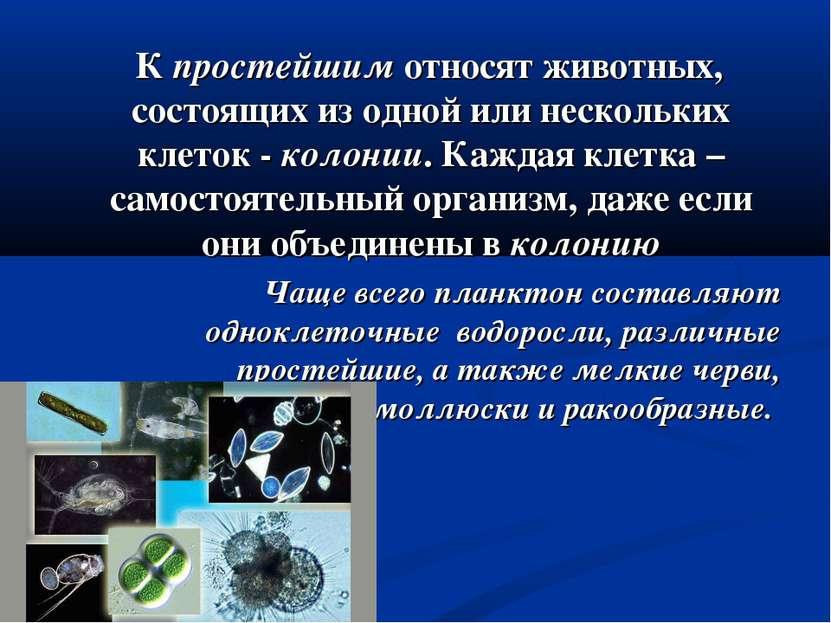 К простейшим относят животных, состоящих из одной или нескольких клеток - кол...