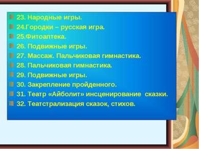 23. Народные игры. 24.Городки – русская игра. 25.Фитоаптека. 26. Подвижные иг...