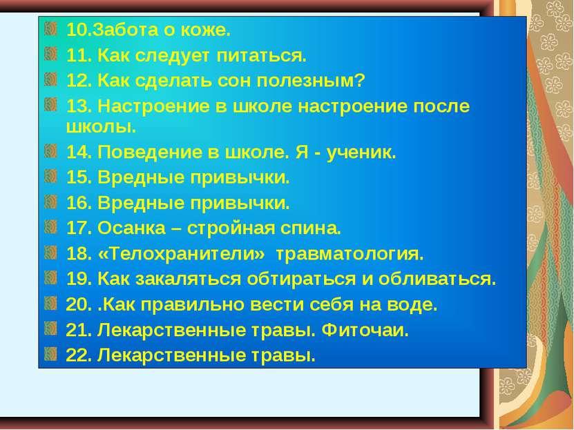 10.Забота о коже. 11. Как следует питаться. 12. Как сделать сон полезным? 13....