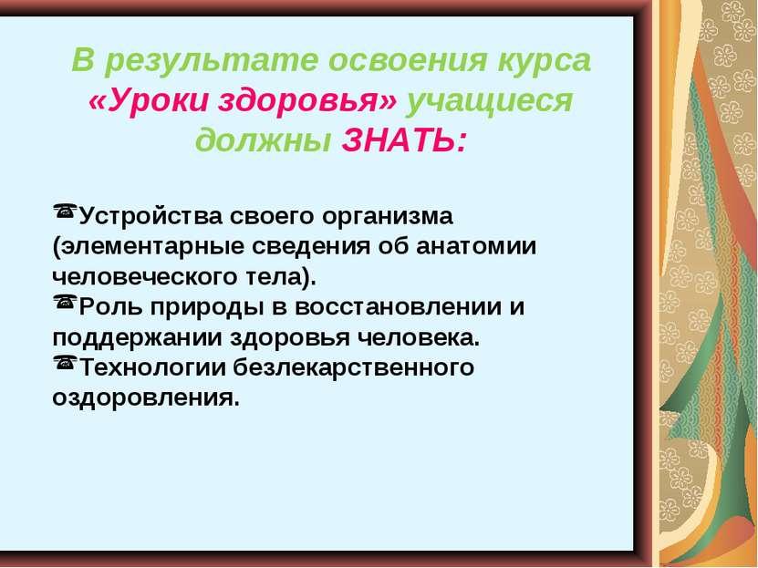 В результате освоения курса «Уроки здоровья» учащиеся должны ЗНАТЬ: Устройств...