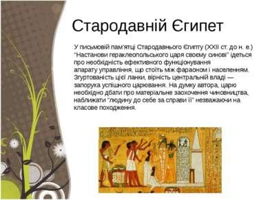 Стародавній Єгипет У письмовій пам'ятці СтародавньогоЄгипту(ХХIIст. до н. ...