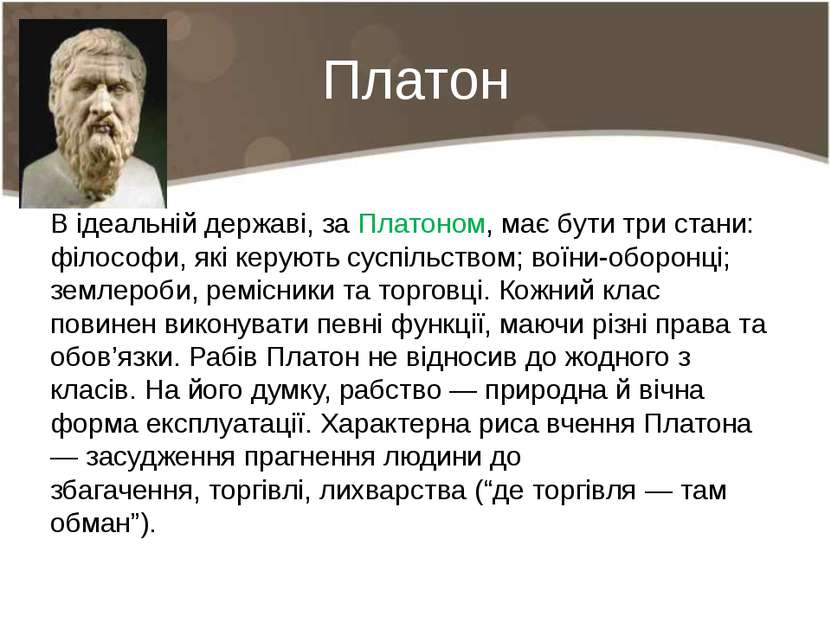 Платон В ідеальній державі, за Платоном, має бути три стани: філософи,якіке...