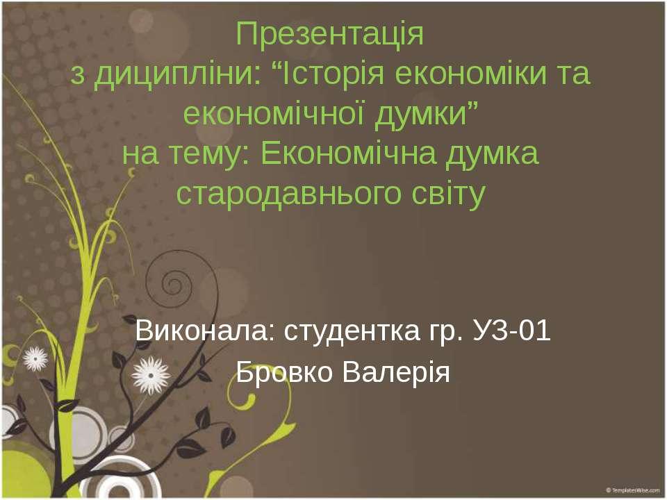 """Презентація з диципліни: """"Історія економіки та економічної думки"""" на тему: Ек..."""