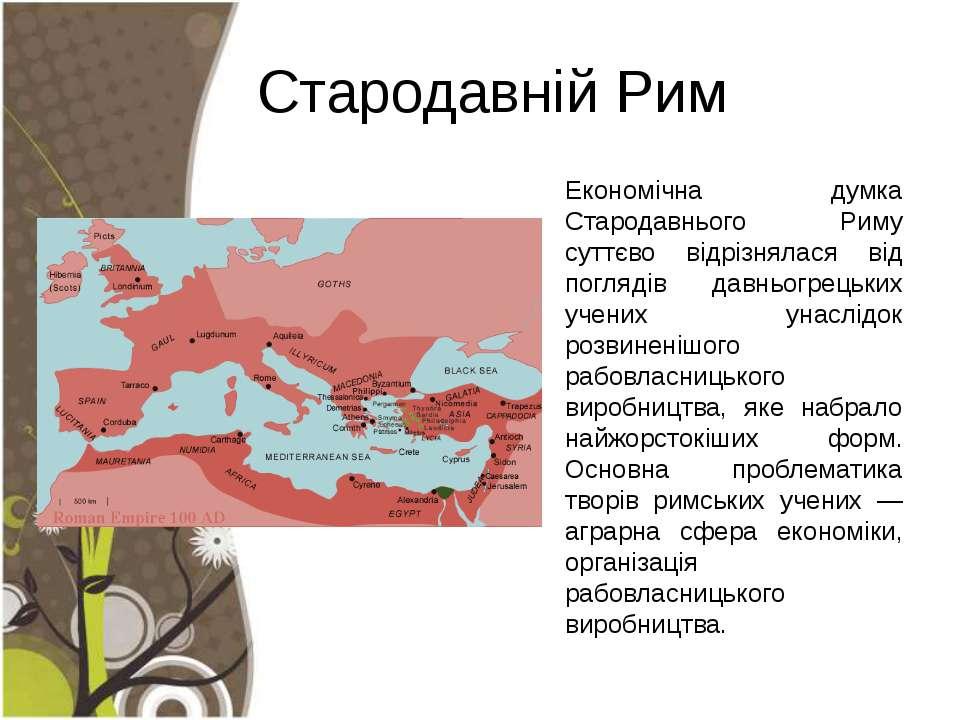 Стародавній Рим Економічна думка Стародавнього Риму суттєво відрізнялася від ...