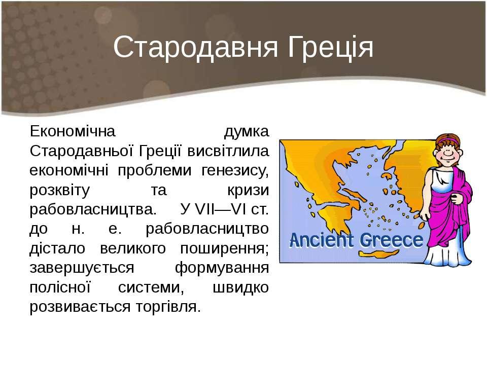 Стародавня Греція Економічна думка Стародавньої Греції висвітлила економічні ...