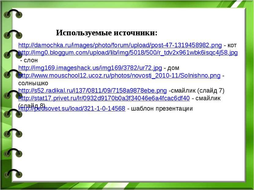 Используемые источники: http://damochka.ru/images/photo/forum/upload/post-47-...