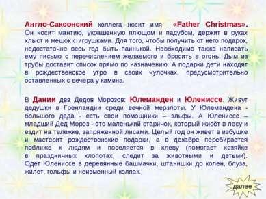 Англо-Саксонский коллега носит имя «Father Christmas». Он носит мантию, украш...