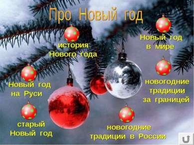 Новый год на Руси история Нового года старый Новый год Новый год в мире новог...