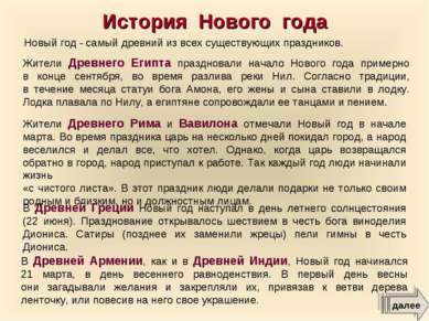 В Древней Армении, как и в Древней Индии, Новый год начинался 21 марта, в ден...