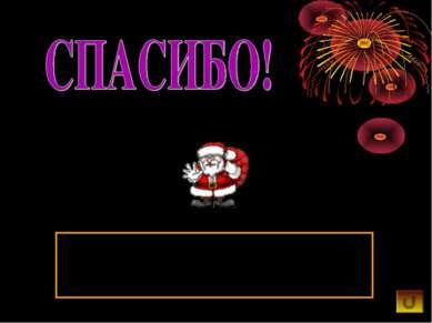 Автор Жакулина Ирина Валентиновна Вы скачали эту презентацию на сайте - viki....