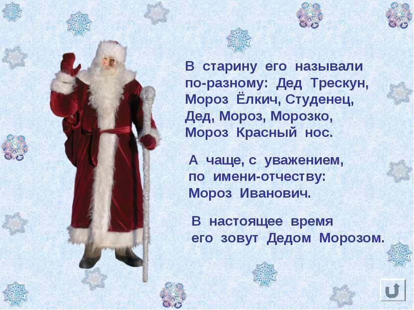 В настоящее время его зовут Дедом Морозом. В старину его называли по-разному:...