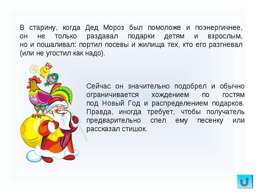 В старину, когда Дед Мороз был помоложе и поэнергичнее, он не только раздавал...