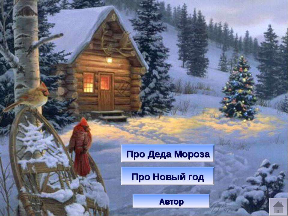 Про Деда Мороза Про Новый год Автор