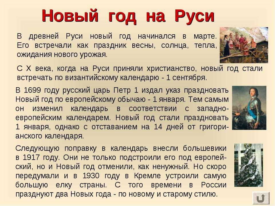 С какого года на руси празднуют новый год