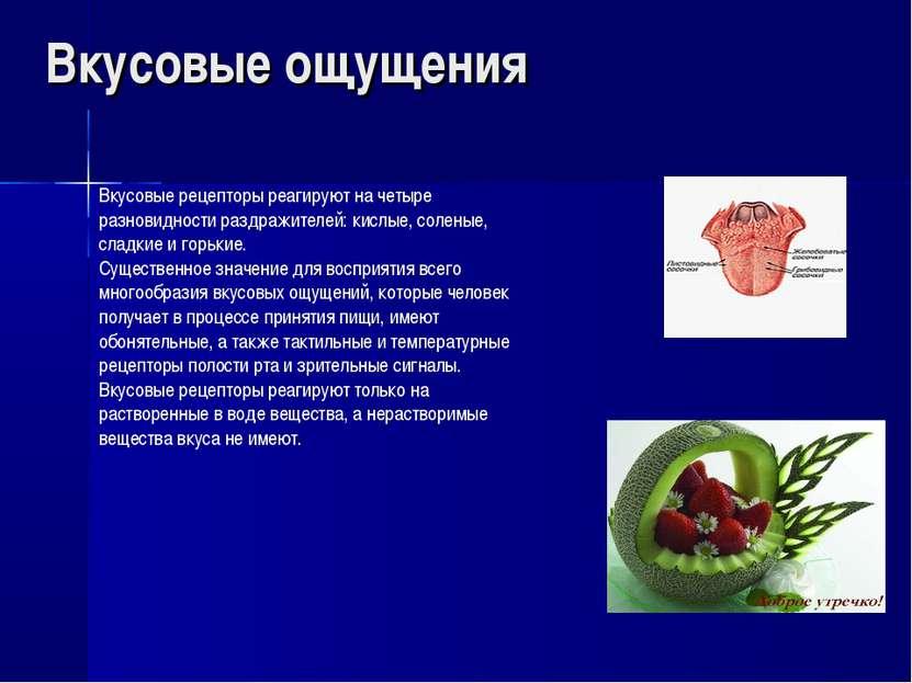 Вкусовые рецепторы реагируют на четыре разновидности раздражителей: кислые, с...