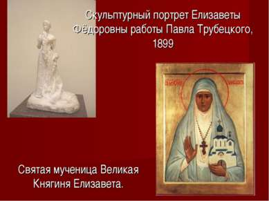 Святая мученица Великая Княгиня Елизавета. Скульптурный портрет Елизаветы Фёд...