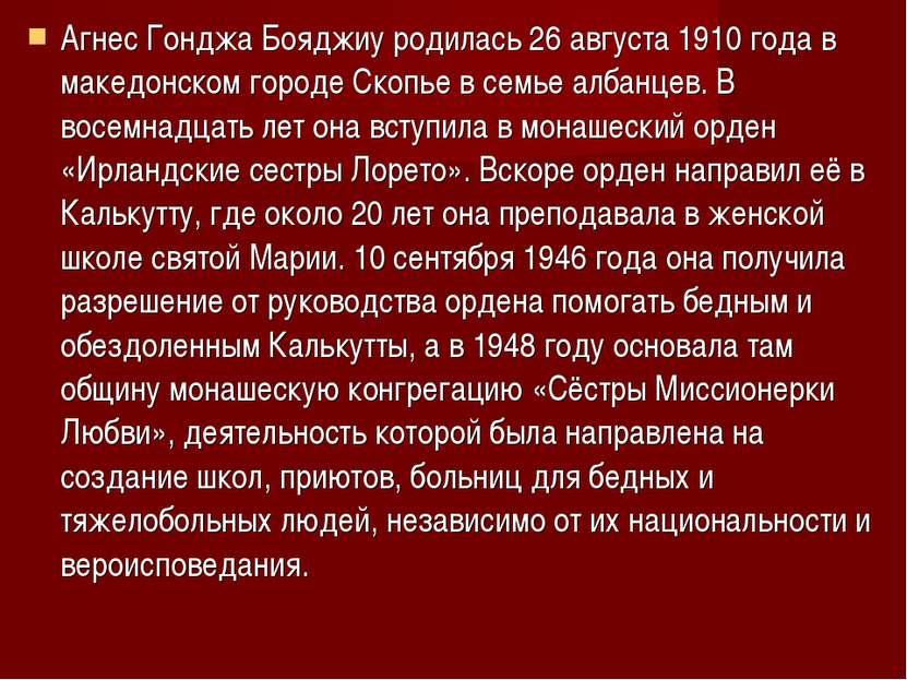 Агнес Гонджа Бояджиу родилась 26 августа 1910 года в македонском городе Скопь...