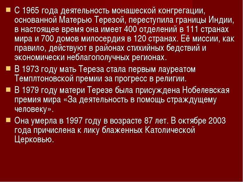 С 1965 года деятельность монашеской конгрегации, основанной Матерью Терезой, ...